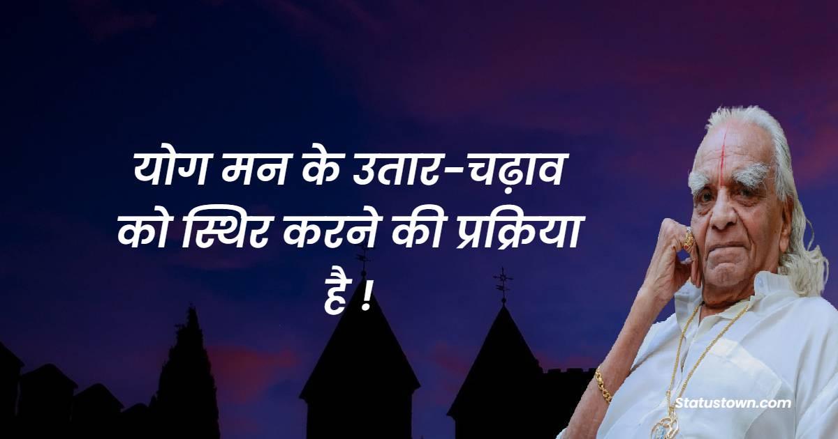 B.K.S. Iyengar Quotes - योग मन के उतार-चढ़ाव को स्थिर करने की प्रक्रिया है !