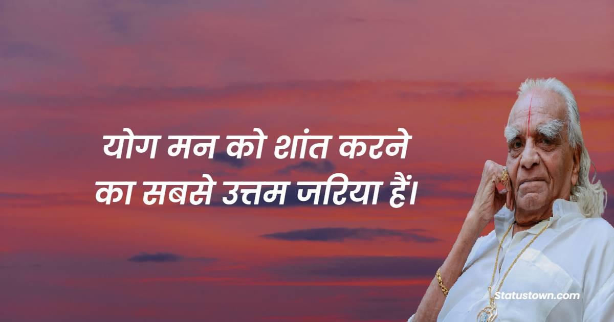 B.K.S. Iyengar Quotes - योग मन को शांत करने का सबसे उत्तम जरिया हैं।