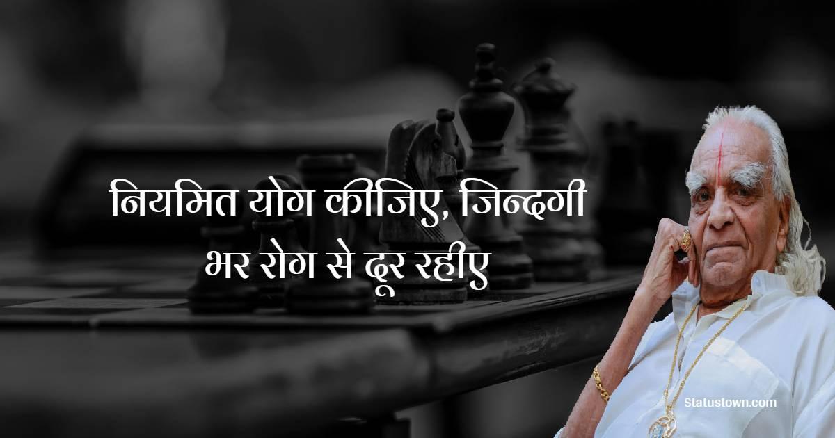 B.K.S. Iyengar Quotes - नियमित योग कीजिए, जिन्दगी भर रोग से दूर रहीए