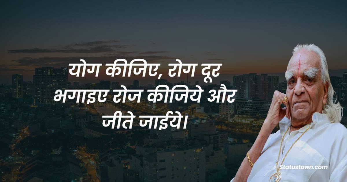 B.K.S. Iyengar Quotes - योग कीजिए, रोग दूर भगाइए रोज कीजिये और जीते जाईये।