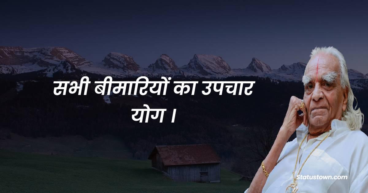 B.K.S. Iyengar Quotes - सभी बीमारियों का उपचार योग ।