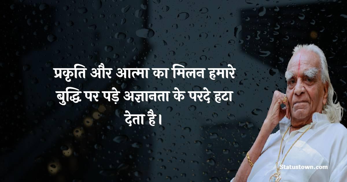 B.K.S. Iyengar Quotes - प्रकृति और आत्मा का मिलन हमारे बुद्धि पर पड़े अज्ञानता के परदे हटा देता है।
