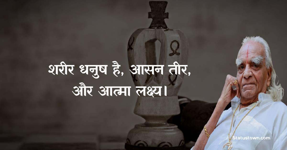 B.K.S. Iyengar Quotes - शरीर धनुष है, आसन तीर, और आत्मा लक्ष्य।