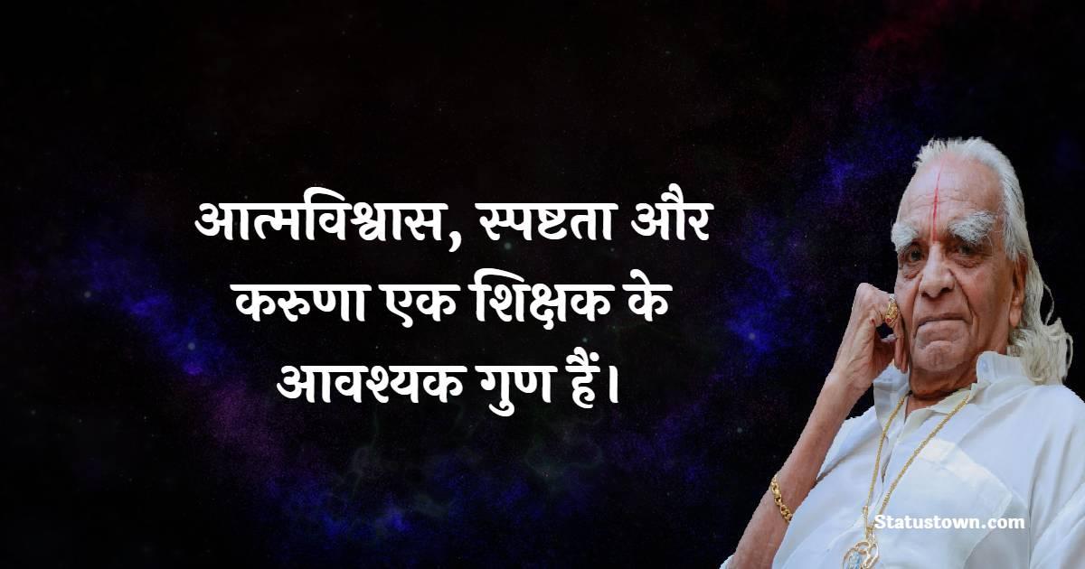 B.K.S. Iyengar Positive Thoughts