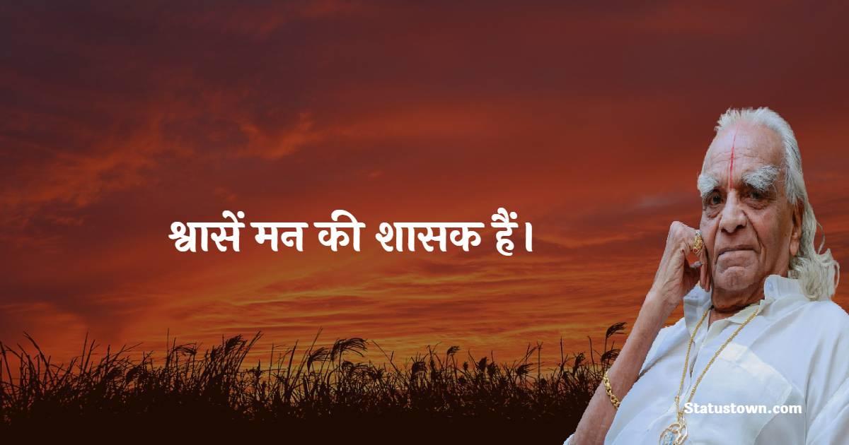 B.K.S. Iyengar Short Quotes