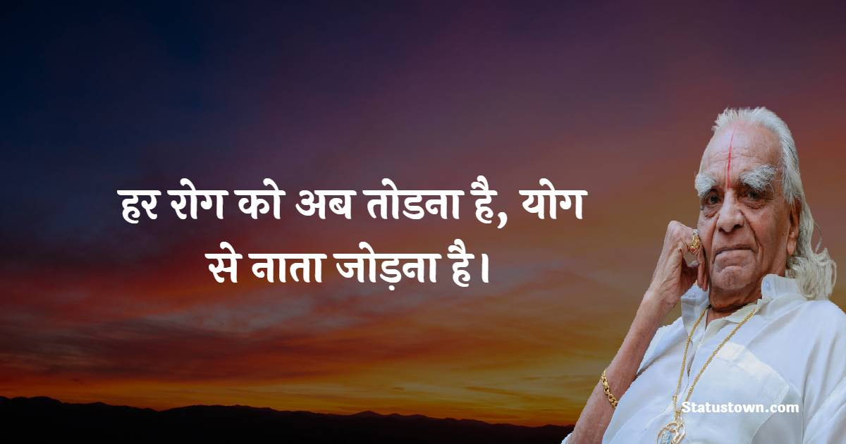 B.K.S. Iyengar Inspirational Quotes