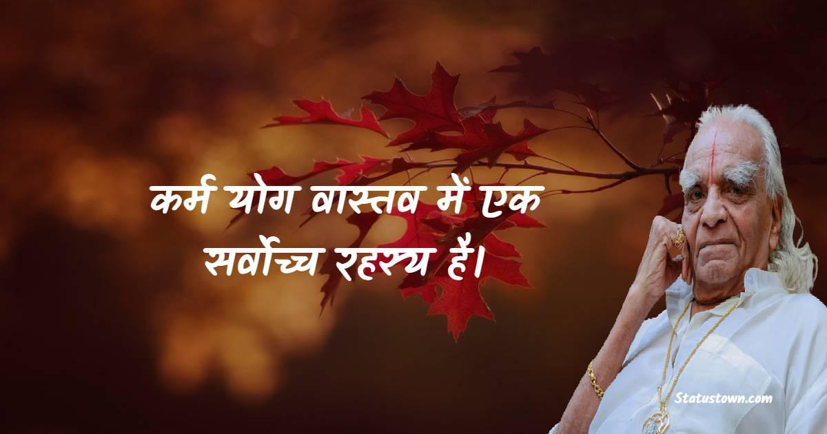 B.K.S. Iyengar Unique Quotes