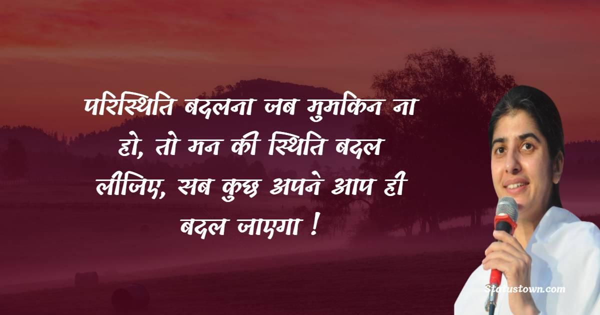 BK Shivani  Quotes - परिस्थिति बदलना जब मुमकिन ना हो, तो मन की स्थिति बदल लीजिए, सब कुछ अपने आप ही बदल जाएगा !
