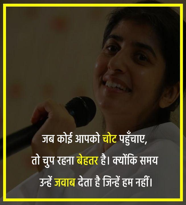 BK Shivani  Unique Quotes