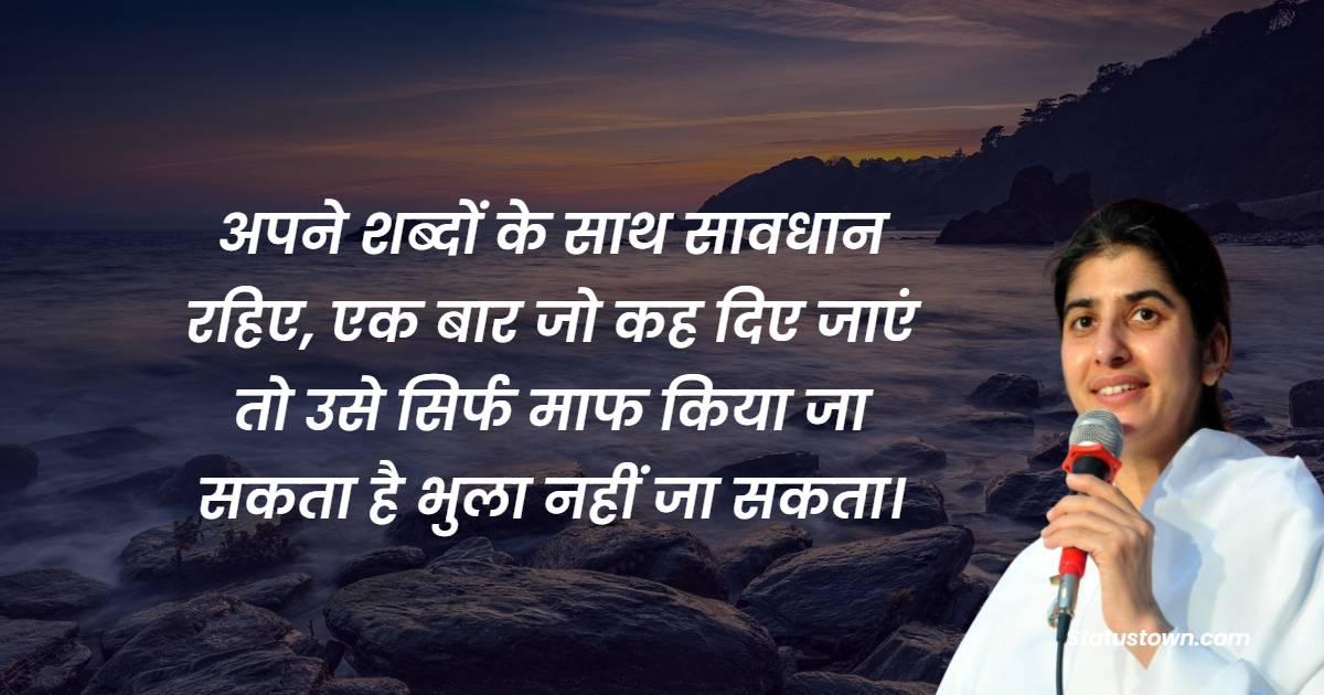BK Shivani  Quotes - अपने शब्दों के साथ सावधान रहिए, एक बार जो कह दिए जाएं तो उसे सिर्फ माफ किया जा सकता है भुला नहीं जा सकता।