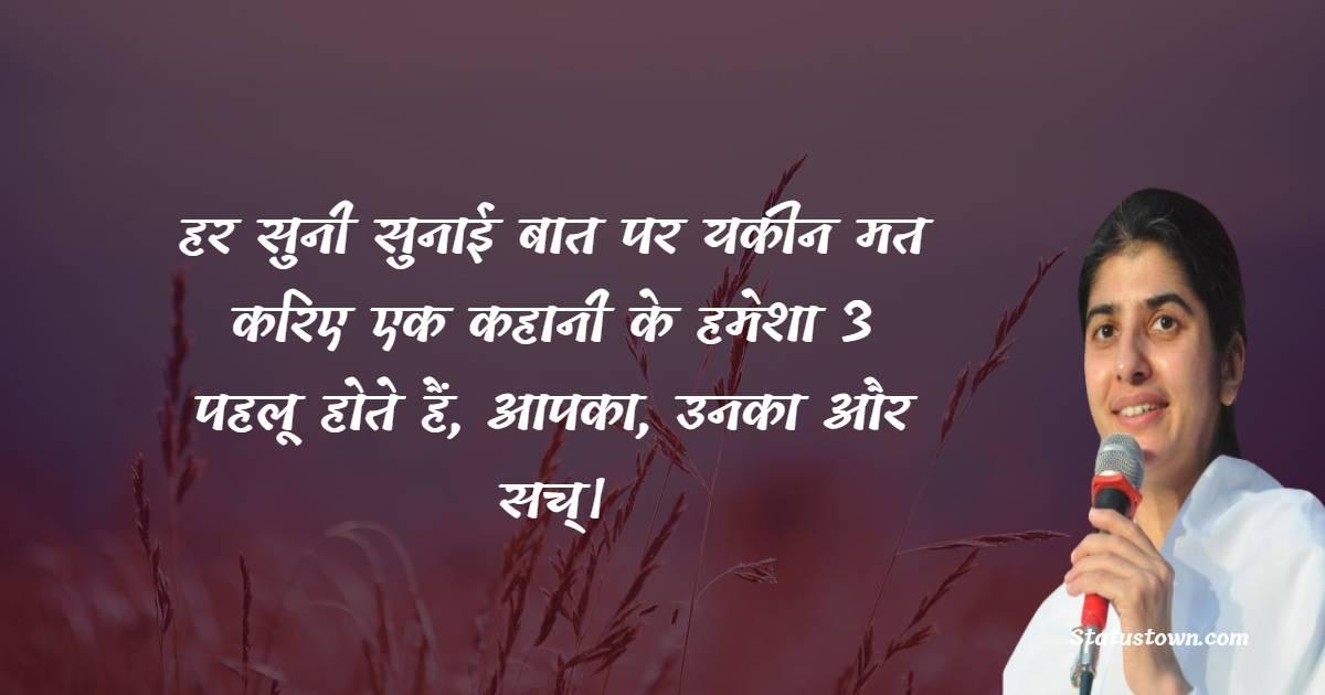 BK Shivani  Quotes - हर सुनी सुनाई बात पर यकीन मत करिए एक कहानी के हमेशा 3 पहलू होते हैं, आपका, उनका और सच्।