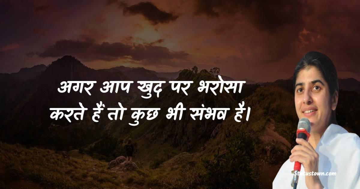 BK Shivani  Quotes - अगर आप खुद पर भरोसा करते हैं तो कुछ भी संभव है।