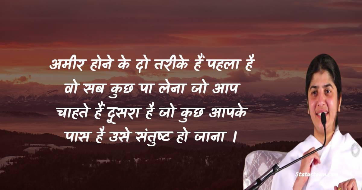 BK Shivani  Quotes images