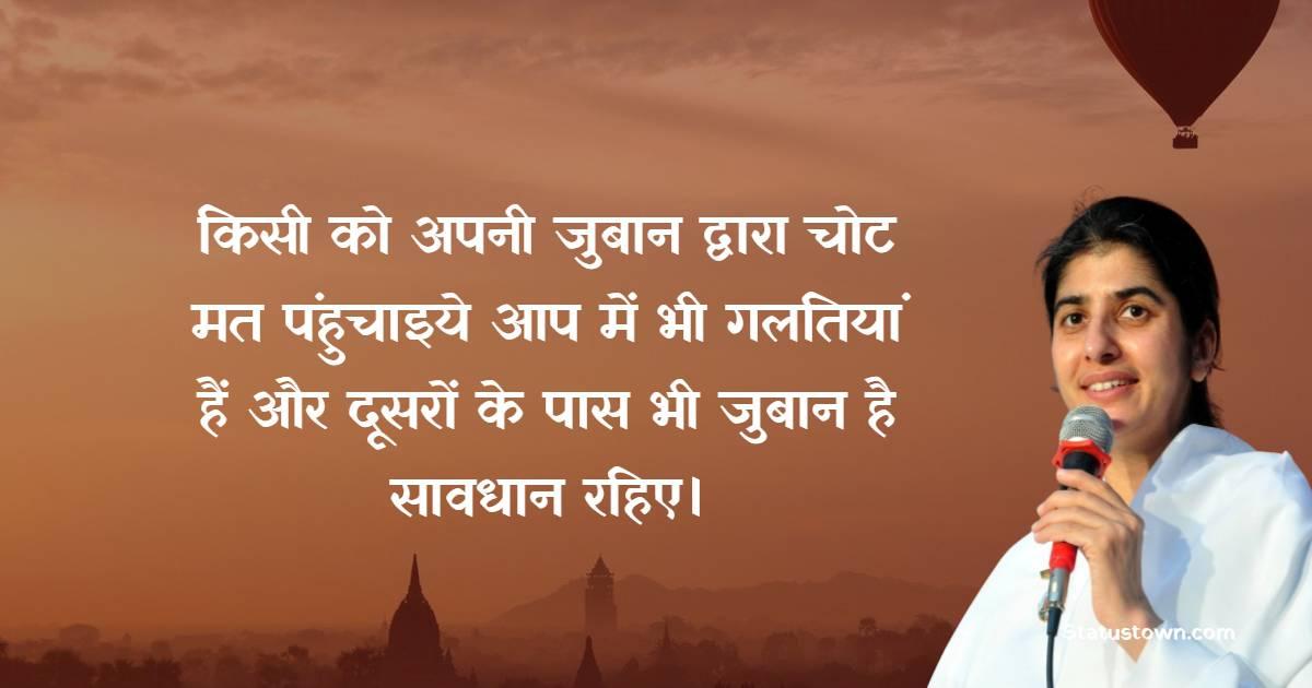 BK Shivani  Positive Thoughts