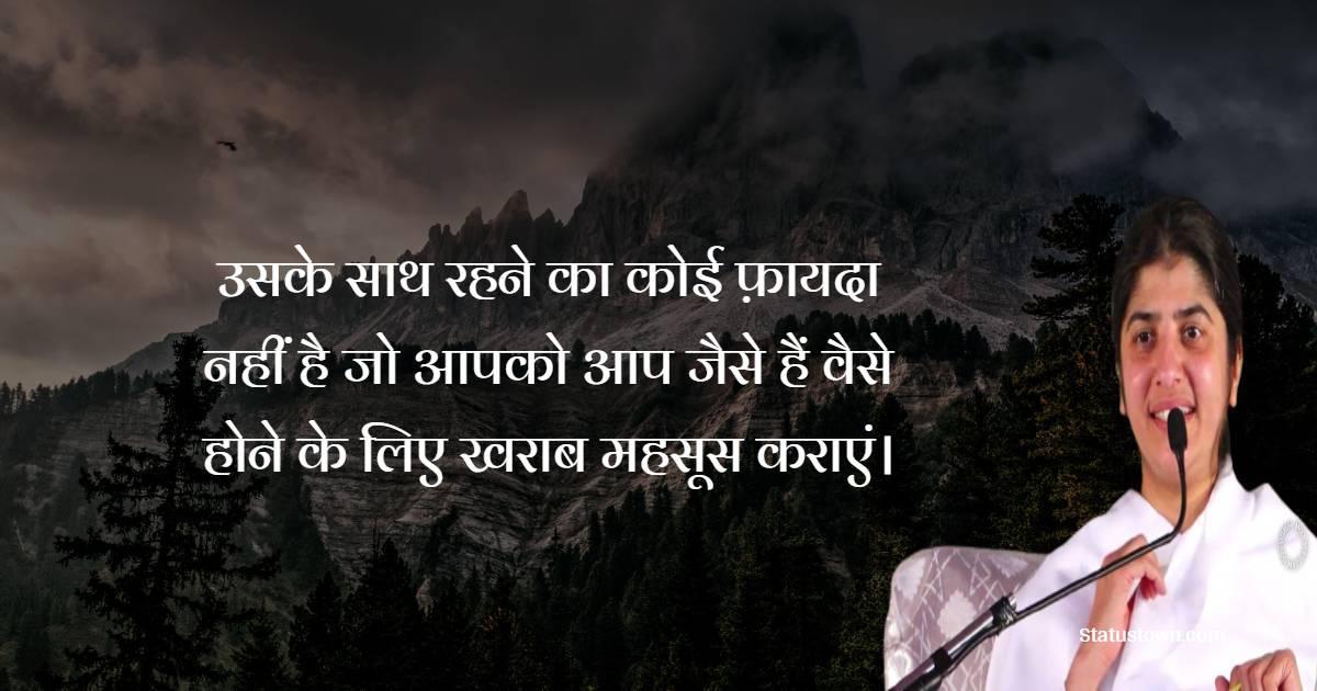 BK Shivani  Short Quotes