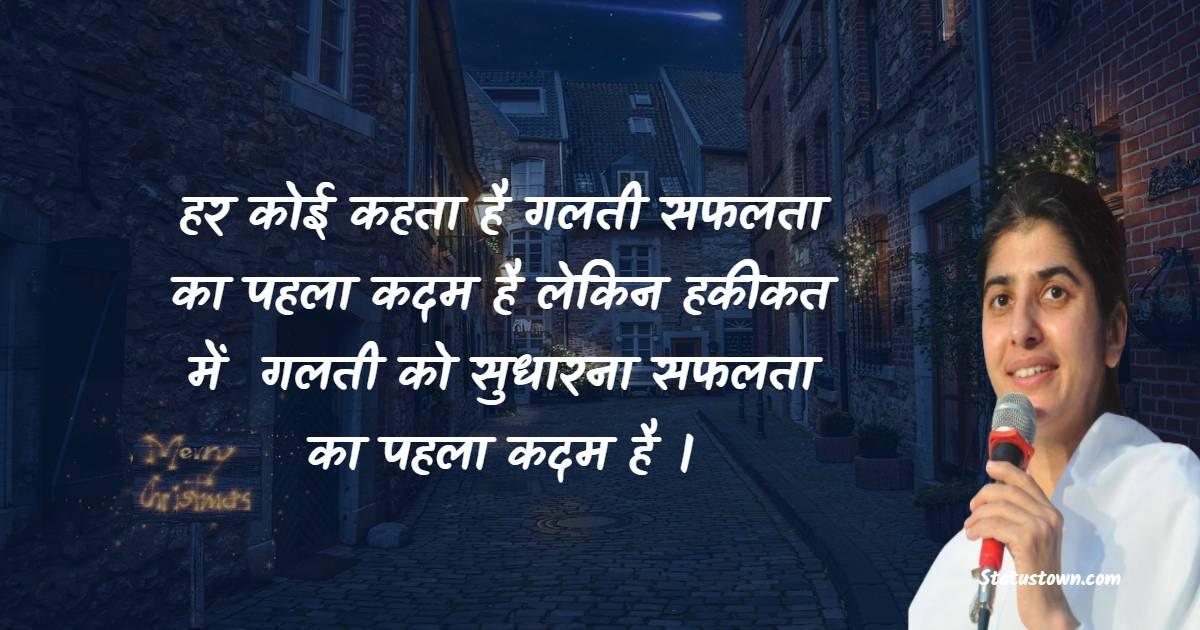 BK Shivani  Motivational Quotes
