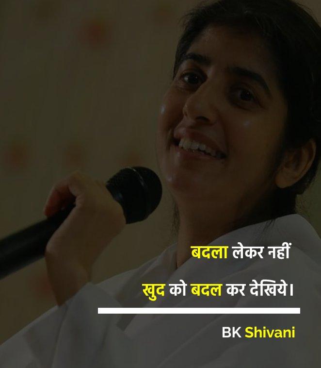 BK Shivani  Quotes - बदला लेकर नहीं खुद को बदल कर देखिये।