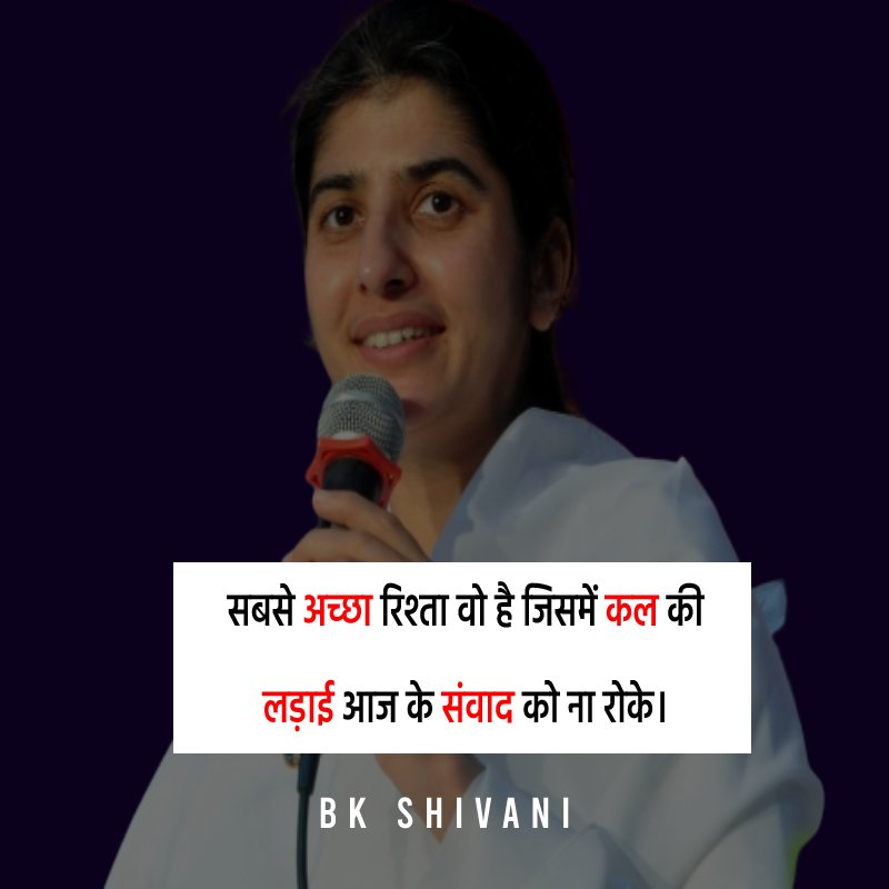 BK Shivani  Quotes - सबसे अच्छा रिश्ता वो है जिसमें कल की लड़ाई आज के संवाद को ना रोके।