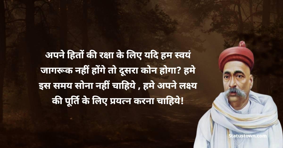 Bal Gangadhar Tilak Quotes - अपने हितों की रक्षा के लिए यदि हम स्वयं जागरूक नहीं होंगे तो दूसरा कोन होगा? हमे इस समय सोना नहीं चाहिये , हमे अपने लक्ष्य की पूर्ति के लिए प्रयत्न करना चाहिये!