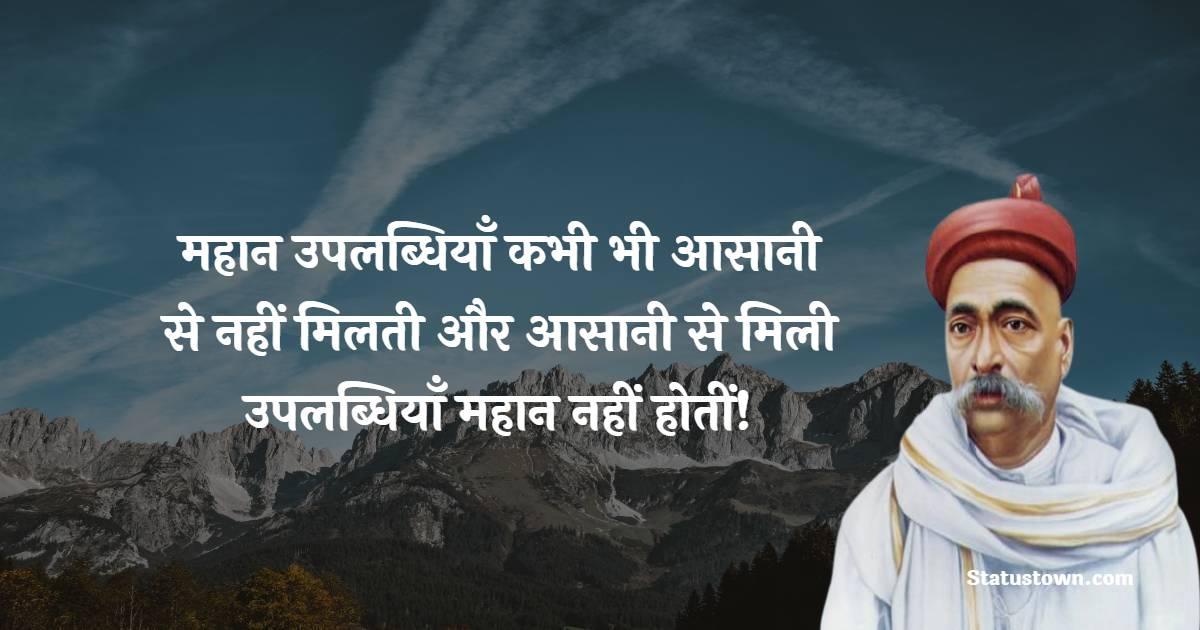 Bal Gangadhar Tilak Quotes images