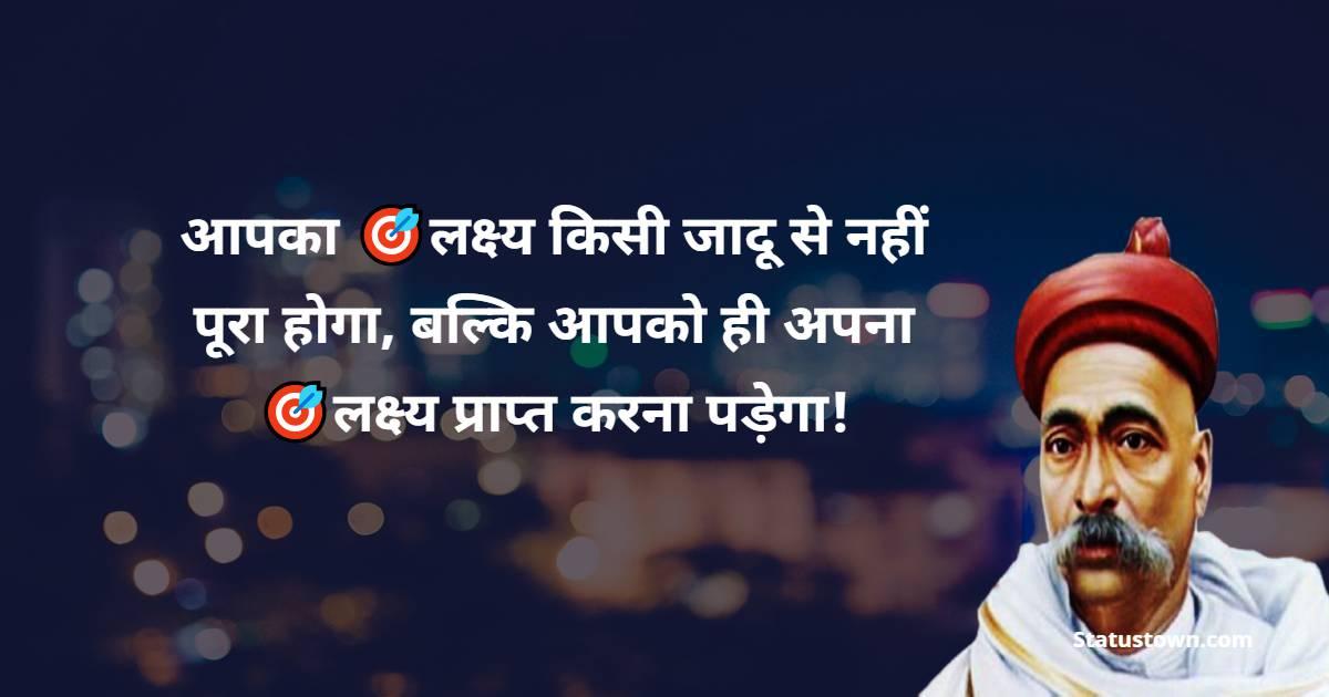 Bal Gangadhar Tilak Positive Thoughts