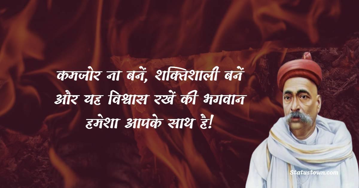 Bal Gangadhar Tilak Short Quotes