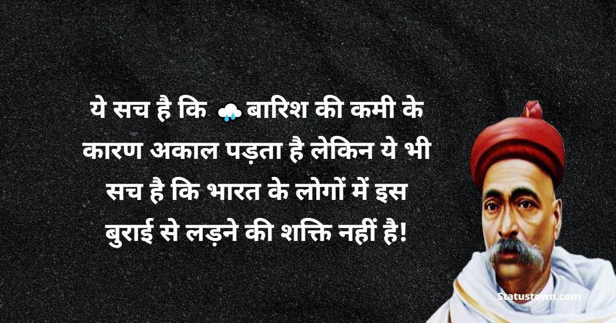 Bal Gangadhar Tilak Motivational Quotes