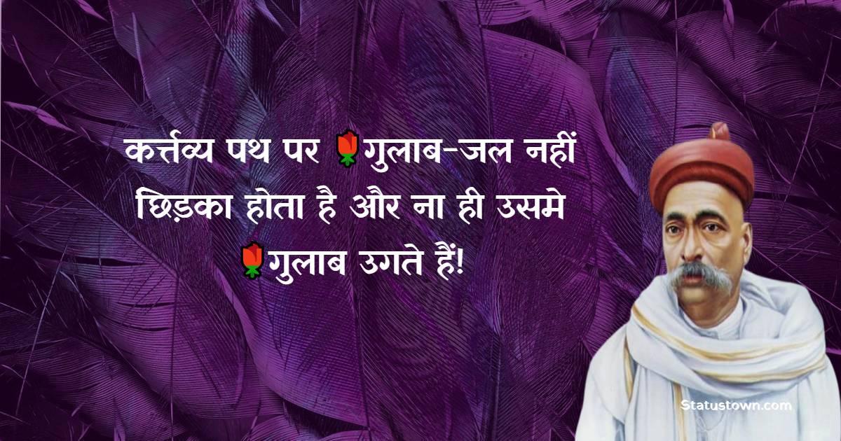Bal Gangadhar Tilak Inspirational Quotes