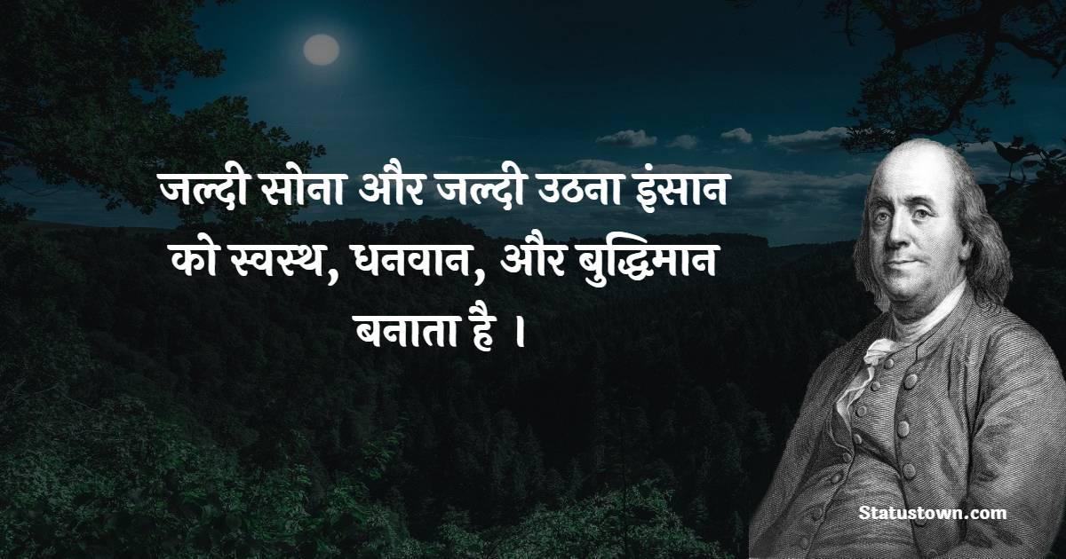Benjamin Franklin Quotes - जल्दी सोना और जल्दी उठना इंसान को स्वस्थ, धनवान, और बुद्धिमान बनाता है ।