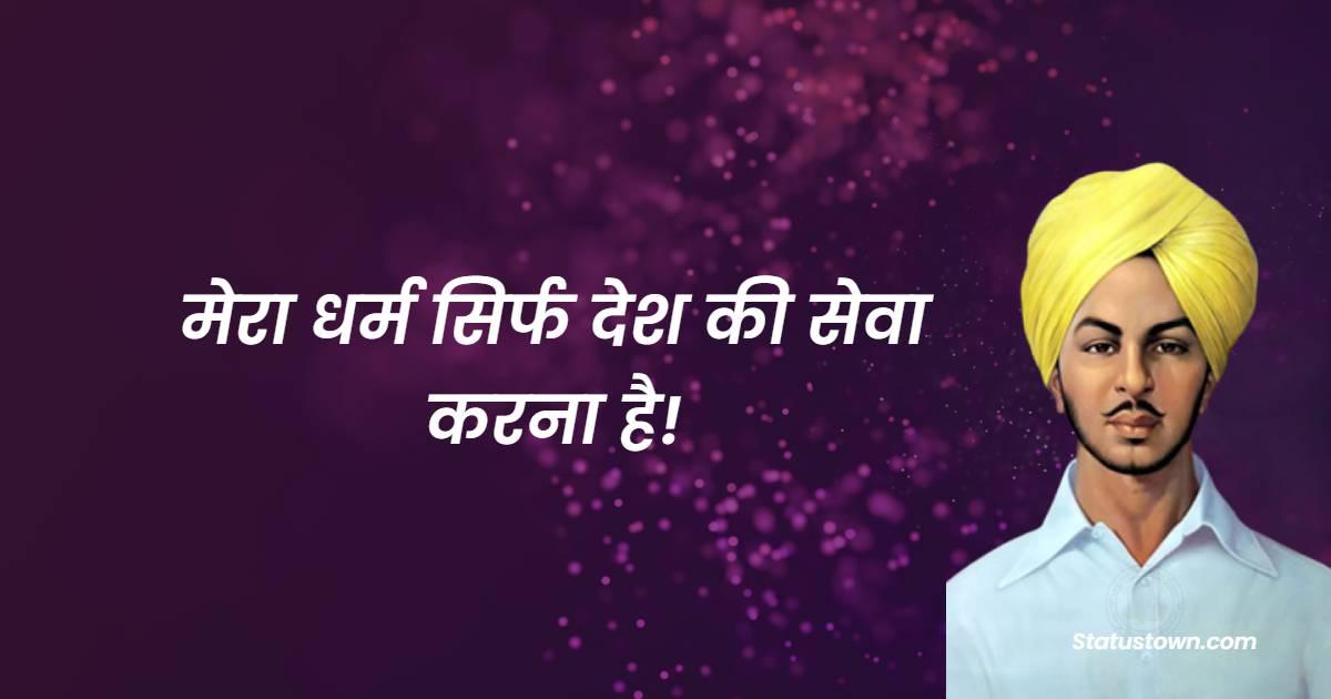 Bhagat Singh Quotes - मेरा धर्म सिर्फ देश की सेवा करना है!