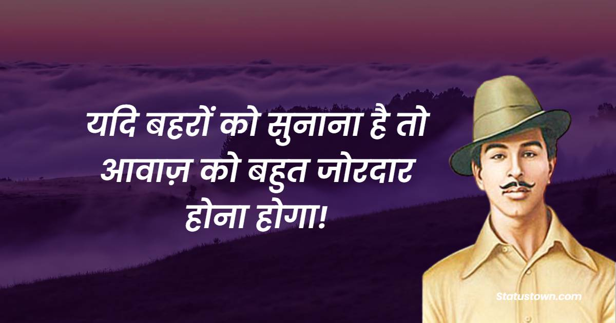 Bhagat Singh Quotes images