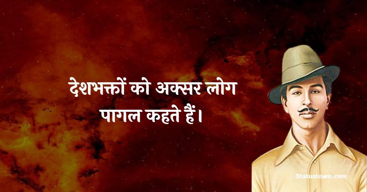 Bhagat Singh Quotes - देशभक्तों को अक्सर लोग पागल कहते हैं।