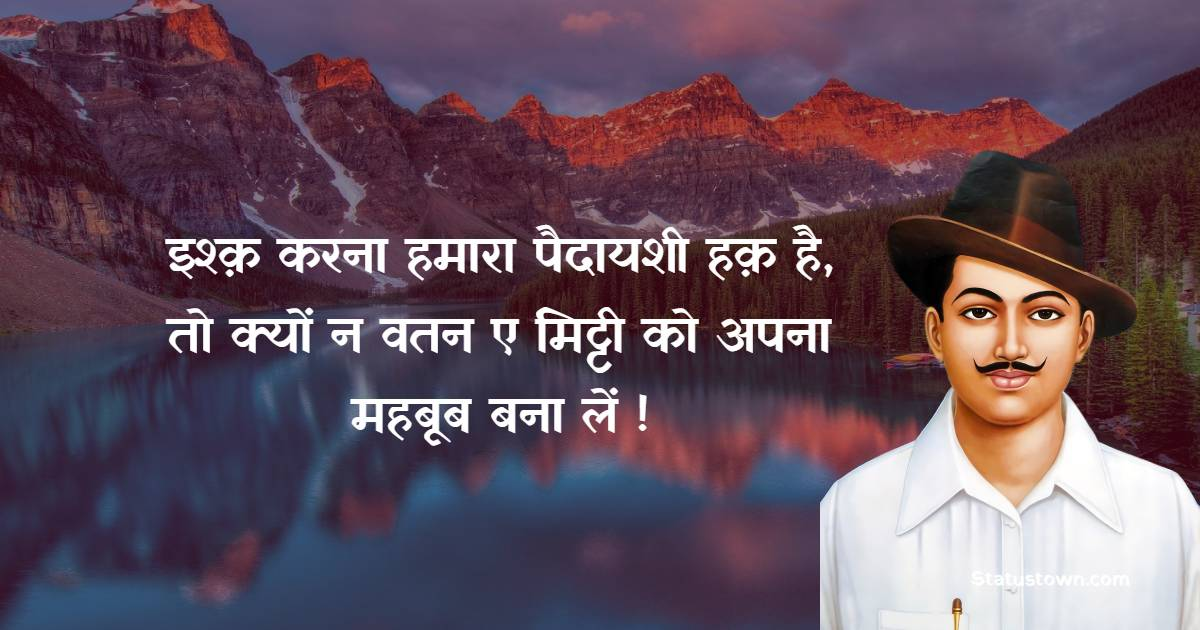 Bhagat Singh Positive Thoughts