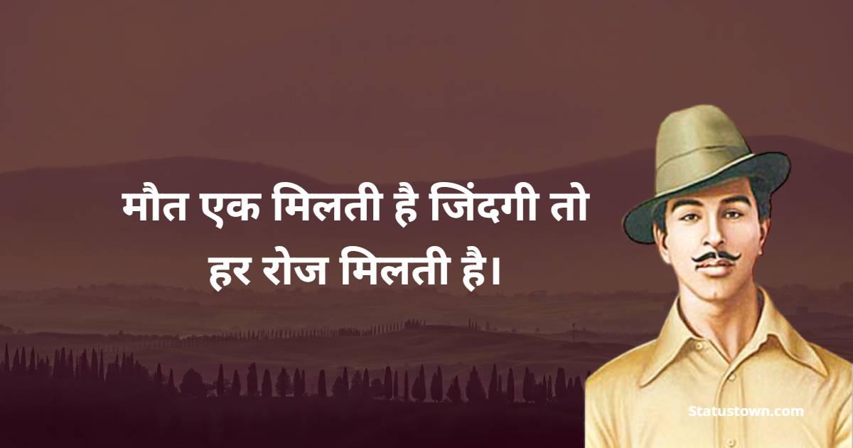 Bhagat Singh Inspirational Quotes