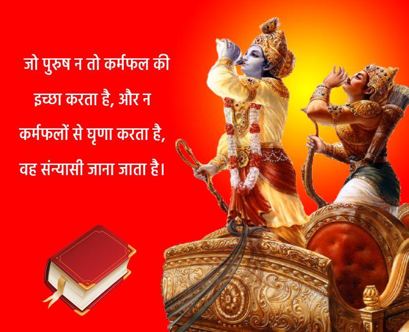 Bhagavad Gita Quotes - जैसे जल द्वारा अग्नि को शांत किया जाता है वैसे ही ज्ञान के द्वारा मन को शांत रखना चाहिए।