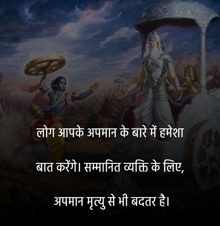 Bhagavad Gita Quotes - लोग आपके अपमान के बारे में हमेशा बात करेंगे। सम्मानित व्यक्ति के लिए, अपमान मृत्यु से भी बदतर है।
