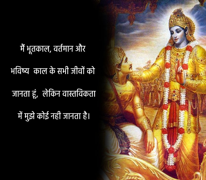 Bhagavad Gita Quotes - मैं भूतकाल, वर्तमान और भविष्य काल के सभी जीवों को जानता हूं, लेकिन वास्तविकता में मुझे कोई नही जानता है।