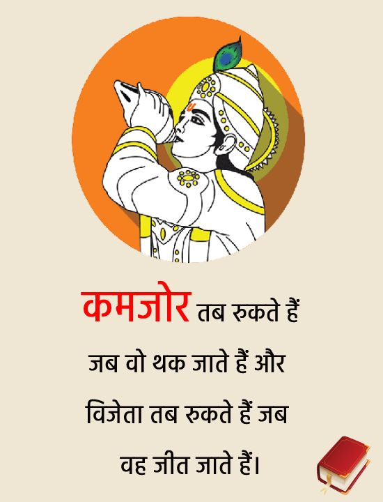 Bhagavad Gita Quotes, Thoughts, and Status