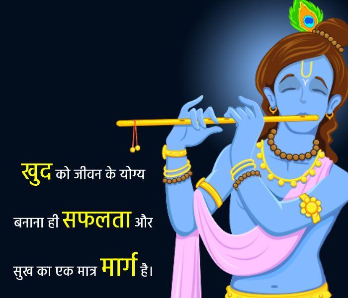Bhagavad Gita Status