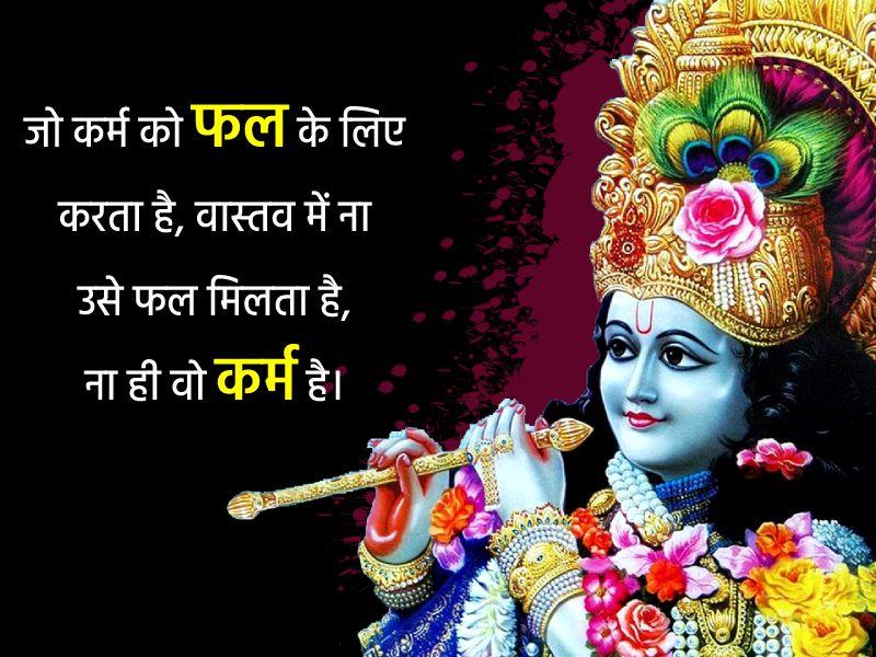 Bhagavad Gita Quotes images