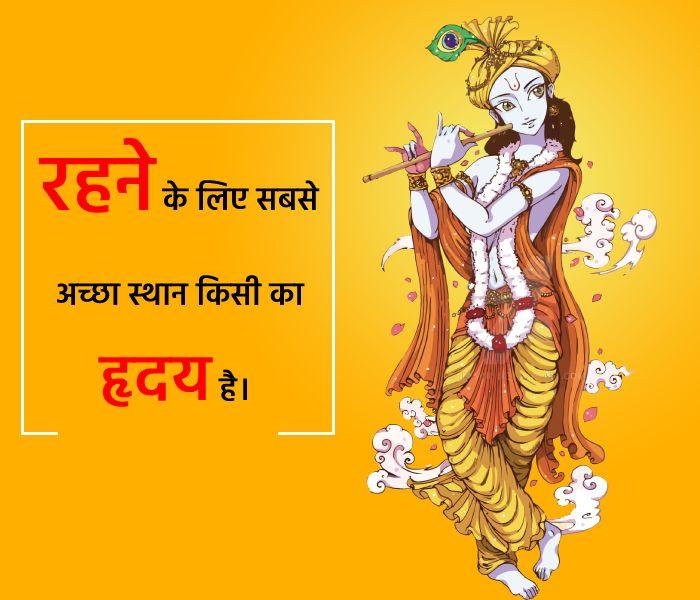 Bhagavad Gita Inspirational Quotes