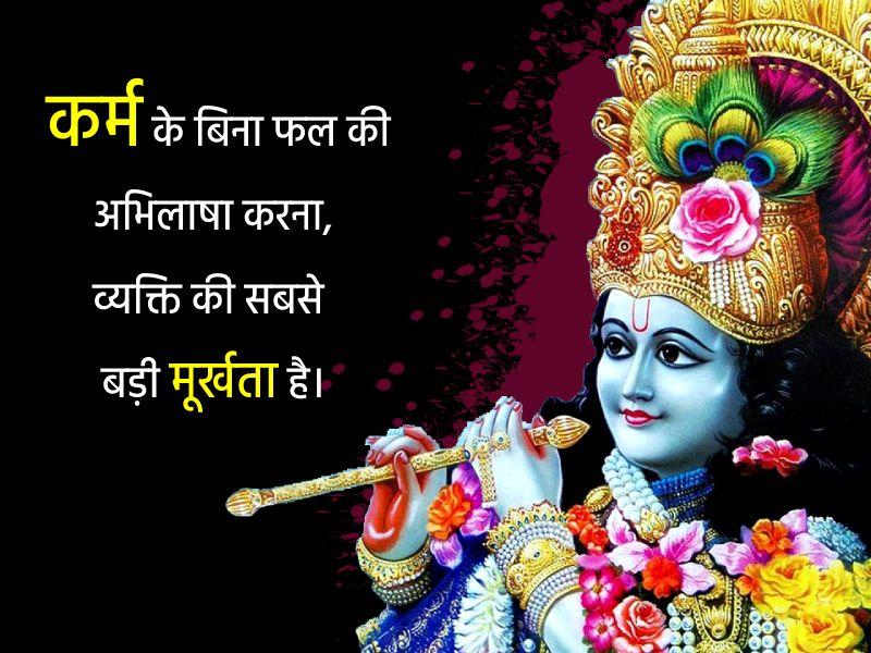 Bhagavad Gita Unique Quotes