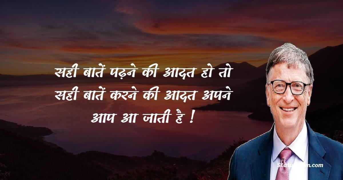 Bill Gates Quotes - सही बातें पढ़ने की आदत हो तो सही बातें करने की आदत अपने आप आ जाती है !