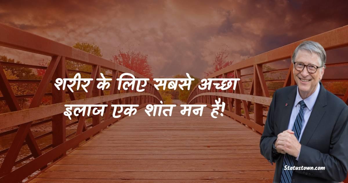 Bill Gates Quotes - शरीर के लिए सबसे अच्छा इलाज एक शांत मन है!