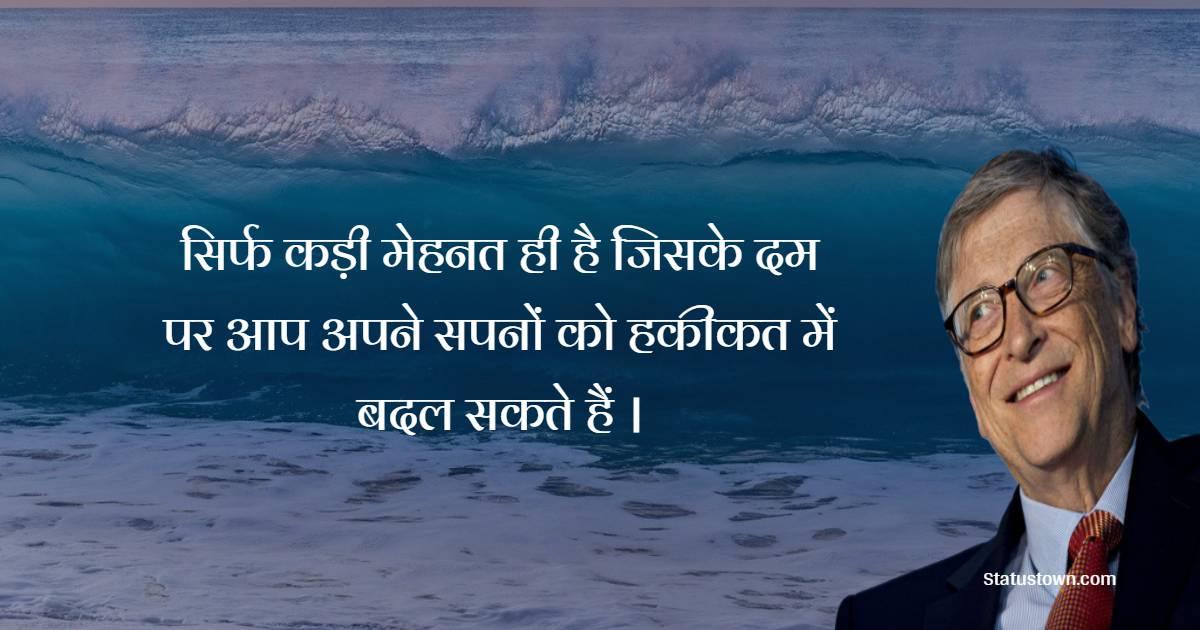 Bill Gates Quotes - सिर्फ कड़ी मेहनत ही है जिसके दम पर आप अपने सपनों को हकीकत में बदल सकते हैं ।