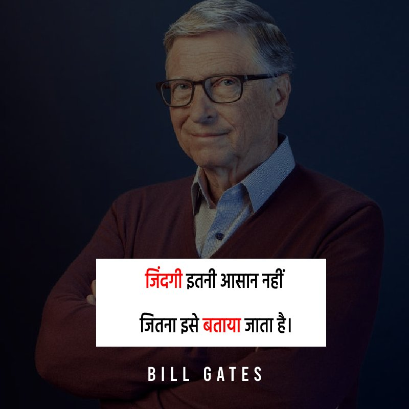 Bill Gates Positive Thoughts