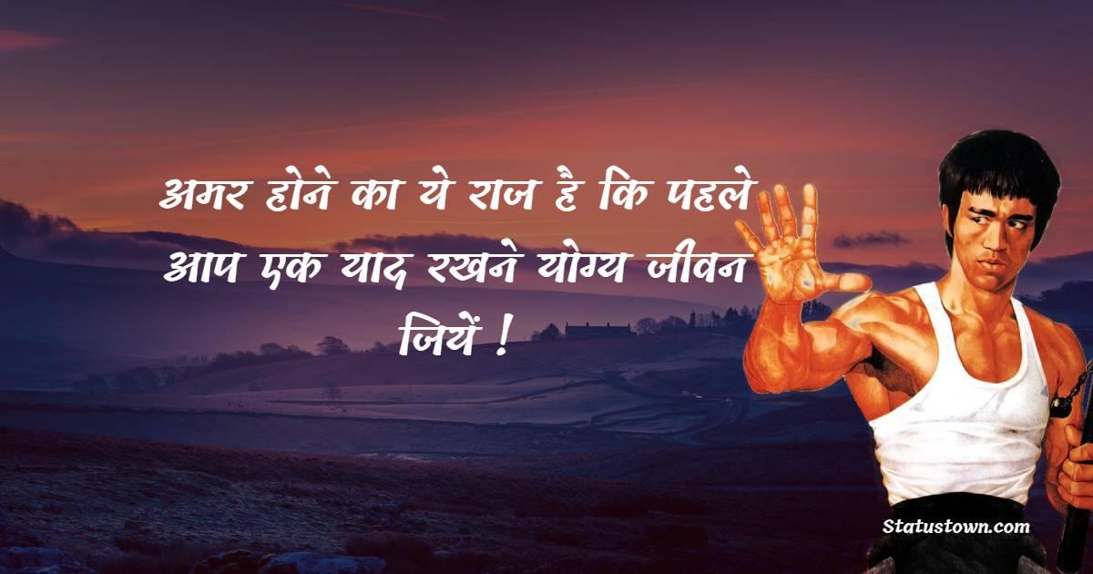Bruce Lee Quotes - अमर होने का ये राज है कि पहले आप एक याद रखने योग्य जीवन जियें !