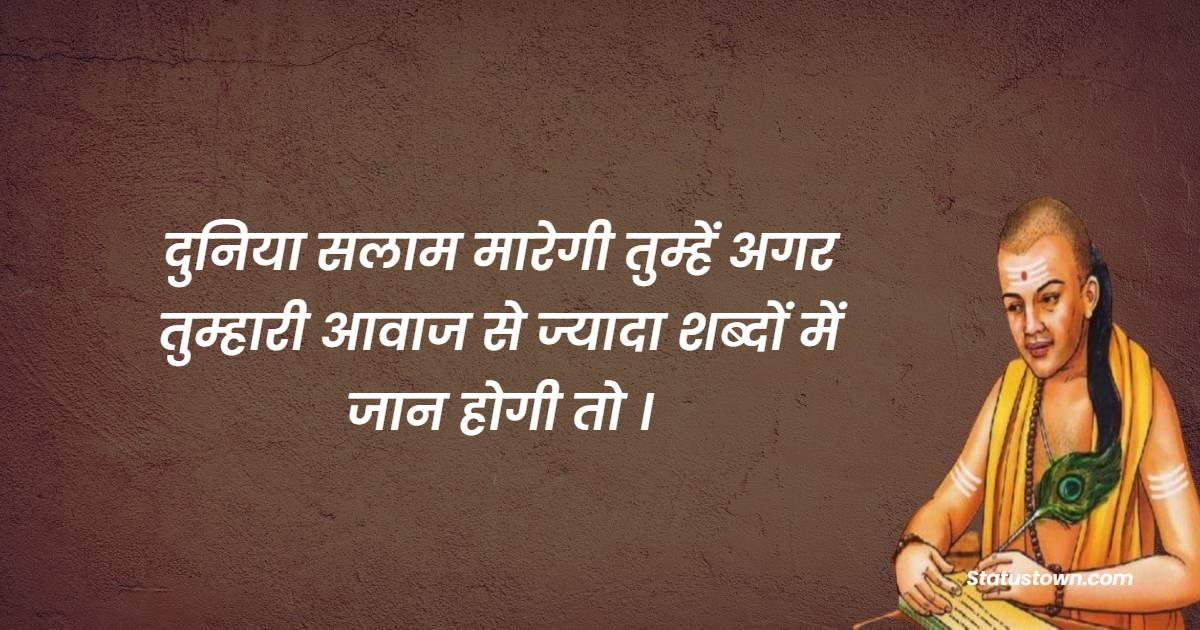 Chanakya  Quotes - दुनिया सलाम मारेगी तुम्हें अगर तुम्हारी आवाज से ज्यादा शब्दों में जान होगी तो ।