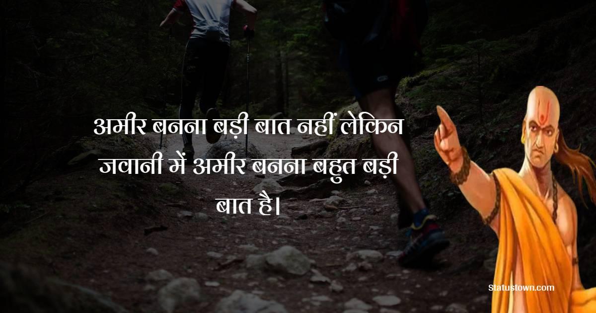 Chanakya  Status