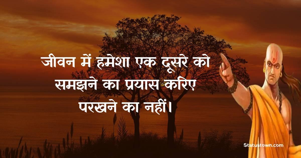 Chanakya  Positive Thoughts
